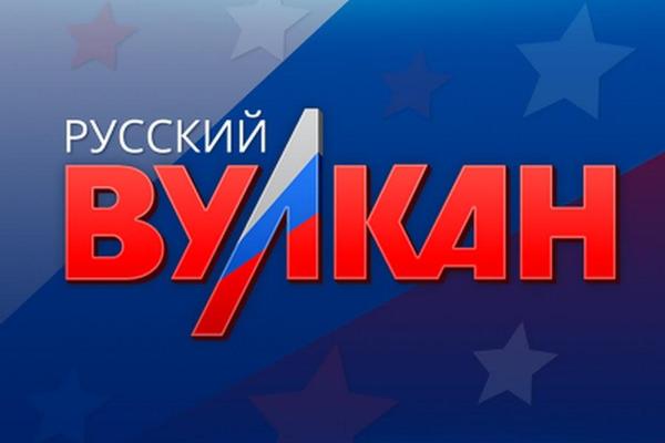 Картинки по запросу Особенности онлайн-казино Русский Вулкан