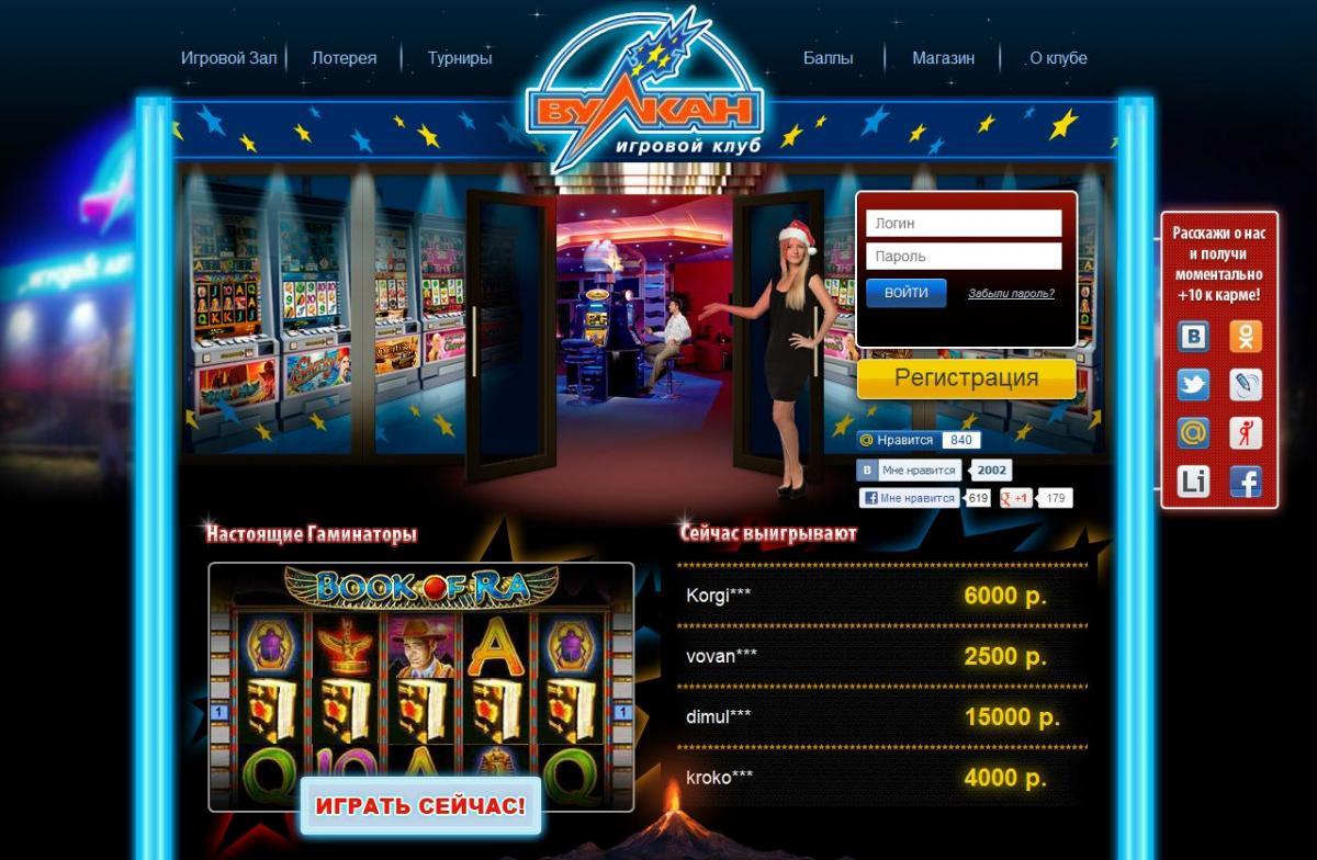 открыть казино вулкан