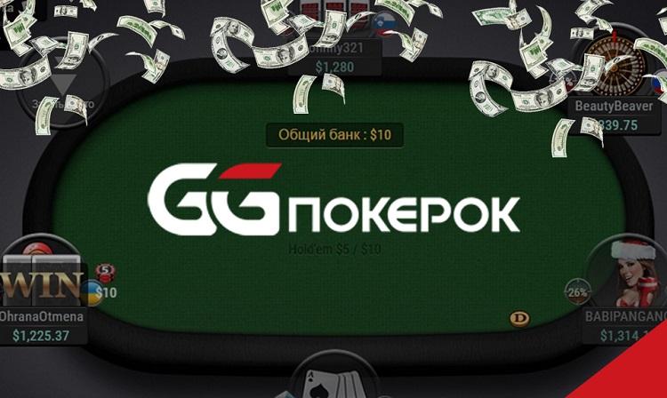 Покер онлайн с депозитом что это скачать должностная иструкция охранника казино