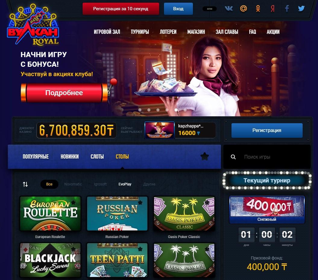 Электронное казино на деньги вулкан рулетка чат онлайн зарубежный