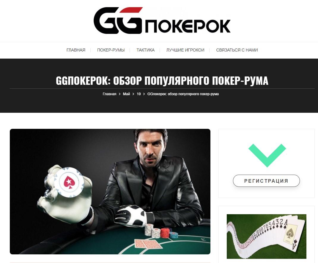 ошибки онлайн покера