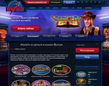 Игра на реальные деньги в онлайн-казино «Вулкан»