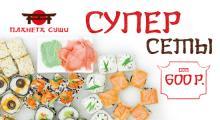 Планета суши - вкуснейшие роллы и суши в Ижевске