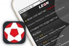 Где можно скачать мобильное приложение БК Леон