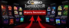 Император казино - сайт для избранных!