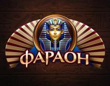 Интернет казино Фараон онлайн