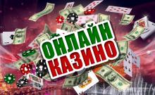 Играем в онлайн казино и получаем реальные выплаты