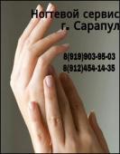 Ногтевой сервис. Сарапул