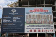 """ЖК """"Академический"""" в Ижевске от застройщика УССТ №8"""