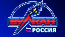 Вулкан Россия — казино с большой буквы