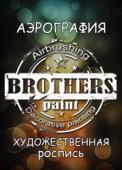 Brothers-paint - Аэрография, художественная роспись