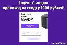 Где найти промокоды ЯндексМаркет для ноября и декабря 2020 года