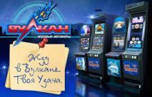 Вулкан - игровые автоматы на деньги