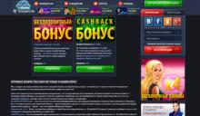 Вулкан бонус и промокод Вулкан – выгодные предложения от казино