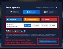 Регистрация личного аккаунта на сайте заведения 1win: начинаем с малого