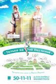 """ЖК """"Чеширский кот"""" на 9 Подлесной в Ижевске, застройщик """"Комос-строй"""""""