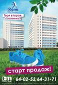 """ЖК """"Дуэт"""" дом №2 в районе А-10 в Ижевске, застройщик Стим"""