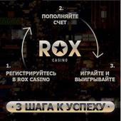 Rox casino выигрывайте у лучших