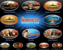 Гаминатор онлайн: круглосуточный доступ к азартным развлечениям на любой вкус