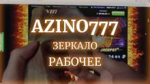 Рабочее зеркало Azino777