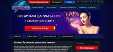 Азартные игры онлайн в клубе Вулкан на официальном сайте как способ заработка в интернете