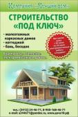 Строительство каркасных домов и бань в Ижевске и Удмуртии