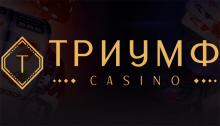 Опытные гемблеры выбирают казино Триумф — Triumph Casino с реальными выплатами