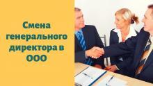 Смена генерального директора в ООО в СПб