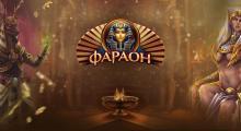 Казино Фараон - мир игровых автоматов!