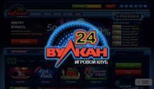 Онлайн казино Вулкан 24 игровые автоматы