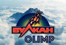 Онлайн казино Вулкан Олимп