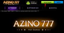 Казино Азино – хороший шанс разбогатеть