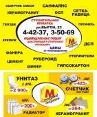Строймаркет Сарапул. Материалы для строительства и ремонта