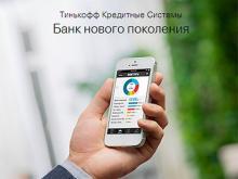 Потребительский кредит под залог в Тинькофф Банке