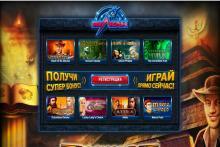 Лучшее онлайн казино Вулкан