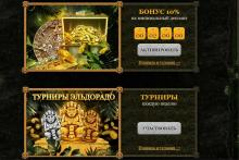Какой код на бонус в казино Эльдорадо