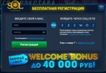 Sol Casino — портал для настоящих победителей