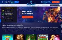 Преимущества онлайн-казино Азарт Казино Слотс
