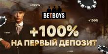 BetBoys игровые автоматы для твоего досуга
