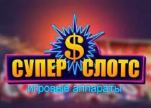 Казино Super Slots - огромные выигрыши круглые сутки