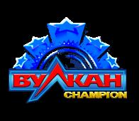 Вулкан Чемпион — это широкий игровой ассортимент и отличная отдача