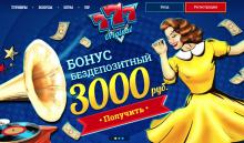 Онлайн казино: отличная помощь и непрекращаемый поток подарков
