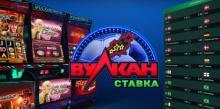 Вулкан Ставка: автоматы на деньги