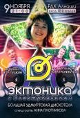 Большая удмуртская дискотека ЭКТОНИКА в Алнашах
