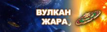 Бонусы и промокоды казино Вулкан Жара