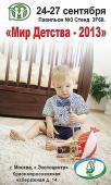 """Анонс """"О новых коллекциях на выставку """"Мир детства - 2013"""", г.Москва"""