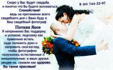 Свадебный фотограф в Воткинске, агенство Фото стиль!