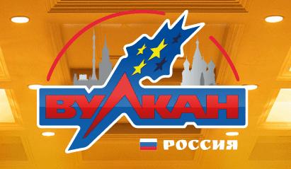 Вулкан Россия — заряжайся позитивом и щедрыми выигрышами