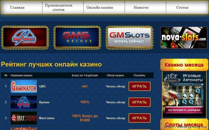 Только лучшие сайты для игры в онлайн казино на гривны