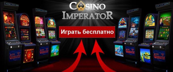 Игровая платформа Imperator casino — регистрация аккаунта в Император казино